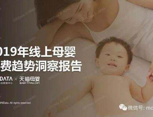 2019年線上母嬰消費趨勢洞察報告