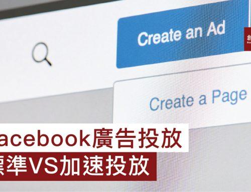 Facebook廣告投放:標準VS加速投放
