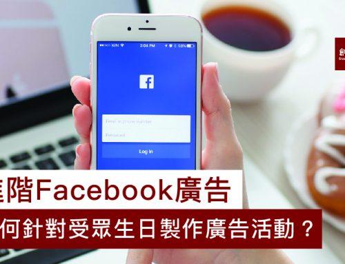 進階Facebook廣告 如何針對受眾生日製作廣告活動?